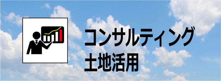 コンサルティング事業・土地活用